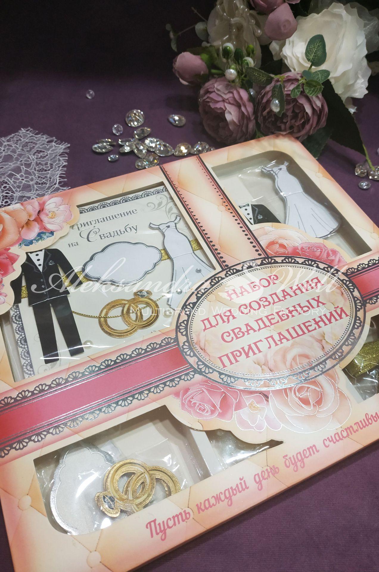 Набор для создания свадебных пригласительных