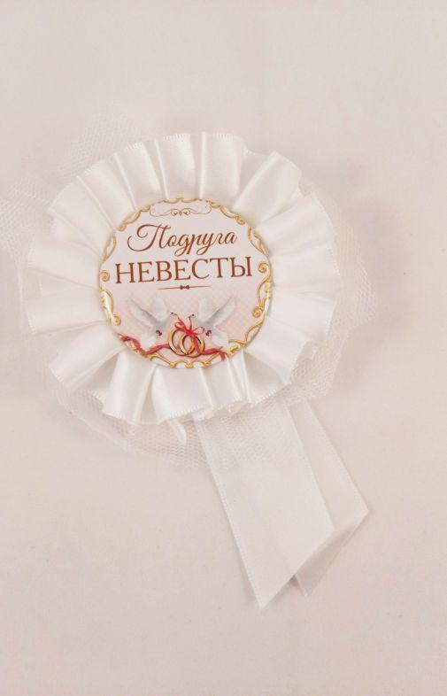 Значок для подружки невесты