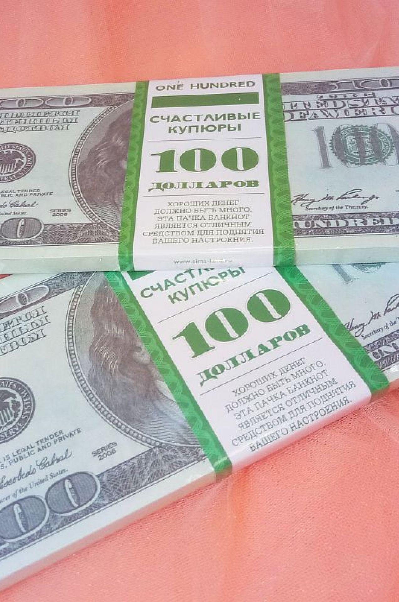 Деньги на выкуп